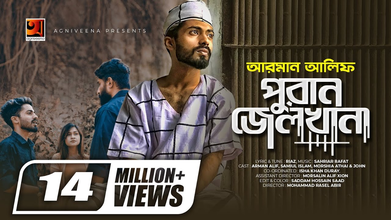 Puran Jailkhana | পুরান জেলখানা | New Bangla Full Song 2019 | Arman Alif | Sahriar Rafat | Riaz