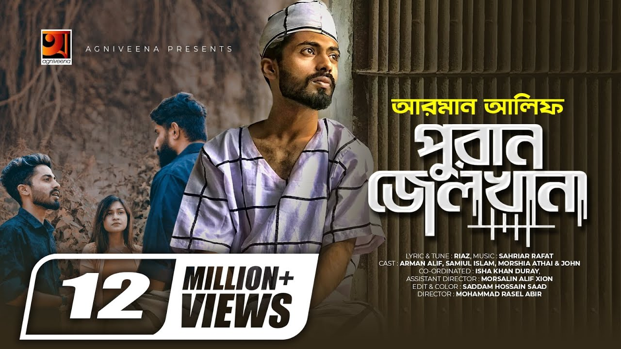 Puran Jailkhana | পুরান জেলখানা | Full Song || Arman Alif || Sahriar Rafat | Riaz | Music Video 2020