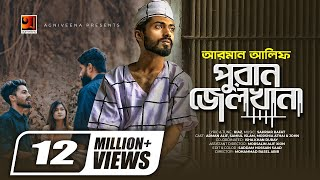 Puran Jailkhana Arman Alif Mp3 Song Download
