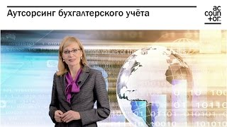 видео Подбор штатных  бухгалтеров