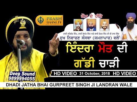Dhadi Jatha - Bhai Gurpreet Singh Ji Landran Wale | Dera Baba Karam Singh Ji Sahib | Prabhbaani
