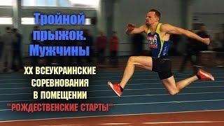"""""""XX Рождественские старты-2015"""". Тройной прыжок. Мужчины"""