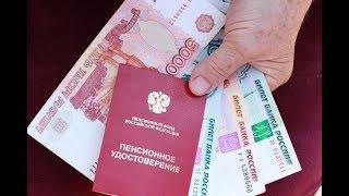Доплата к пенсии 1200 рублей после 80 лет есть или нет