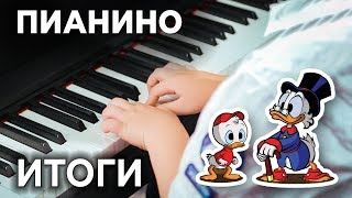 Пианино для начинающих: подведение итогов + бонус