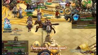 Онлайн игра Проклятый Трон смотреть видео