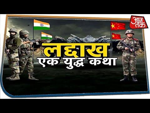 China पर चक्रव्यूह की पूरी तैयारी, Ladakh में आर्मी-एयरफोर्स दोनों हैं तैयार