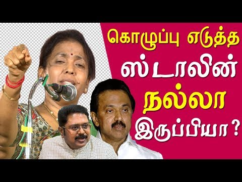 gokula Indira speech on ttv Dinakaran  Stalin and PMK  Tamil Tamil news live   in a public meeting former aiadmk minister Gokula Indira  justify the alliance with PMK and aiadmk,  find speaking about Vaiko and DMK Alliance,  she said there is no party in Tamilnadu touch opposed each other like DMK and mdmk but now they are in Alliance  there is no permanent enemy or friend in politics  she said  gokula indira, gokula indira, gokula indira speech, gokula indira family photo,   More tamil news tamil news today latest tamil news kollywood news kollywood tamil news Please Subscribe to red pix 24x7 https://goo.gl/bzRyDm  #tamilnewslive sun tv news sun news live sun news