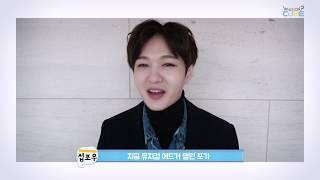 창섭 (BTOB) - 뮤지컬  인사말 영상