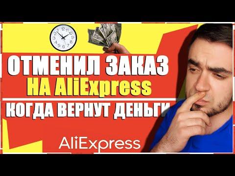 ОТМЕНИЛ ЗАКАЗ НА АЛИЭКСПРЕСС КОГДА ВЕРНУТ ДЕНЬГИ? Как Вернуть Деньги с AliExpress Отмена Заказа 2020