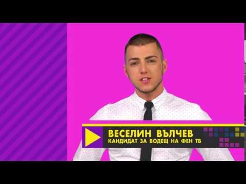 Избери новия водещ на ФЕН ТВ - ВЕСЕЛИН ВЪЛЧЕВ - видеовизитка 3