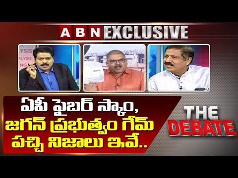 Debate on AP Fiber Net Scam|ఏపీ ఫైబర్ స్కాం, జగన్ ప్రభుత్వం గేమ్ పచ్చి నిజాలు ఇవే|The Debate with VK
