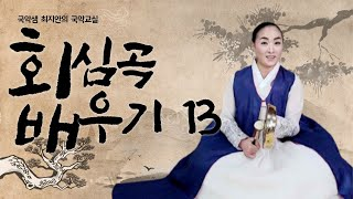 국악샘 최지안의 회심곡 배우기 13