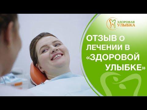 Отзыв стоматология. 💚 Отзыв пациента о лечении зубов в стоматологии Здоровая Улыбка. 12+