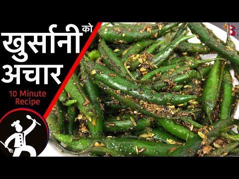 Khursani ko Achar | How to make Khursani ko Achar in 10 Minutes | Yummy Food World 🍴 101