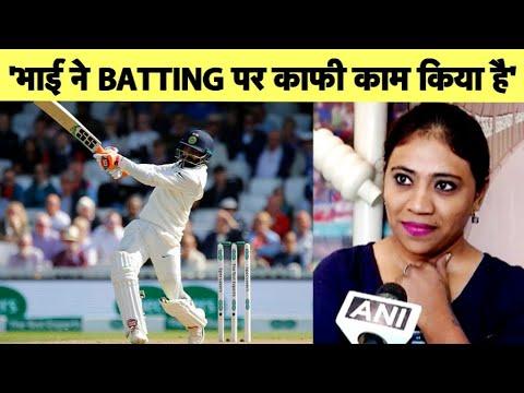 रवींद्र जडेजा हमेशा एक संतुलित क्रिकेटर गया है बहन नैना जडेजा का कहना है | खेल तक