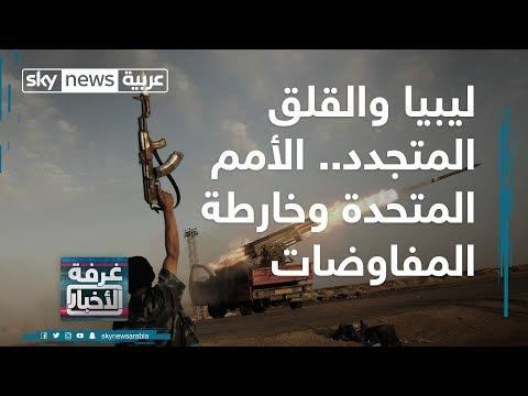 ليبيا والقلق المتجدد.. الأمم المتحدة وخارطة المفاوضات  - 00:58-2020 / 5 / 23