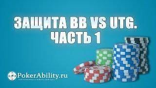Покер обучение   Защита BB vs UTG. Часть 1