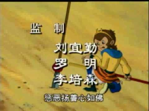 Download 西游记动画  Journey to the West Intro