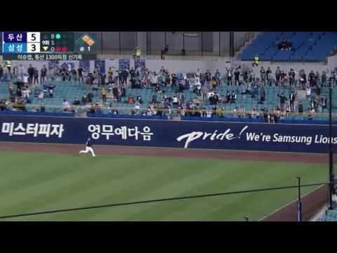 삼성라이온즈 야구는 9회말2아웃부터(Samsung Lions Baseball Team Championship to start at the bottom of the ninth in)