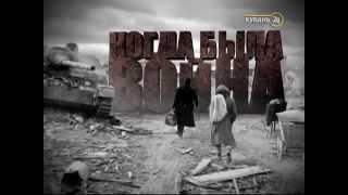 «Когда была война». Георгий Скляров.