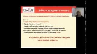 видео Нецелевой кредит под залог недвижимости в втб 24: условия в 2018 г.