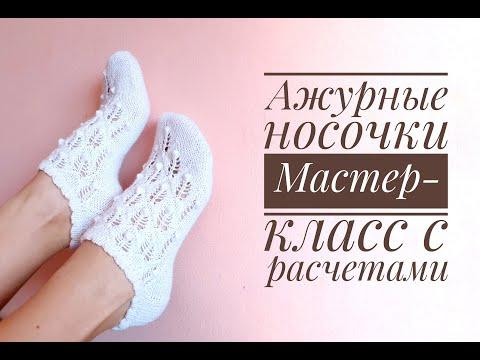 Ажурные носки спицами мастер класс