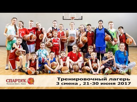"""Лагерь """"Спарты энд К"""" (лето-2017, 3-я смена)"""