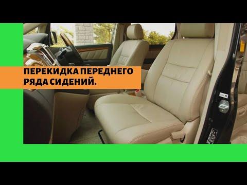 Авто из Армении. Перекидка сидений Тойота Альфард. Перекидка Toyota Alphard. Ремонт, восстановление