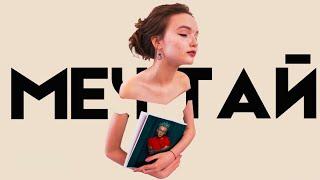 НОВАЯ ПЕСНЯ! Арина Данилова - Мечтай (feat. HARU) [Lyrics Video]