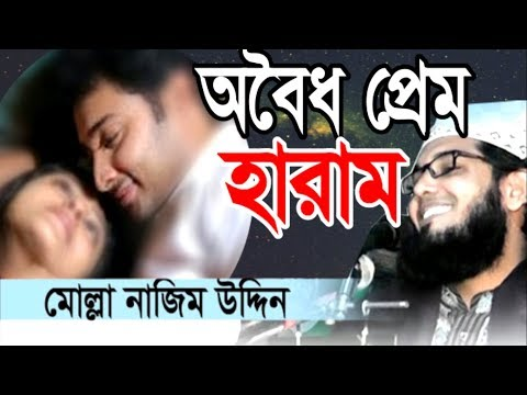 Bangla Waz Prem অবৈধ প্রেম কেন হারাম New Bangla Waz 2018 Molla Nazim Uddin | Islamic Waz | Video Waz