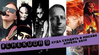 Смотреть видео КУДА СХОДИТЬ МОСКВЕ/АПРЕЛЬ 2019/Hollywood Undead в Москве/НАИВ и ТАРАКАНЫ/Премьера Хеллбой/#CHEKUDA9 онлайн