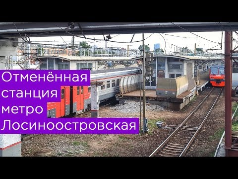 Отменённая станция метро Лосиноостровская