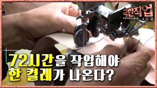 극한직업 - Extreme JOB_구두 제작_#001