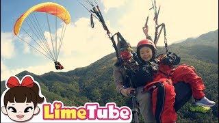도전! 라임의 양평 패러글라이딩 파크 체험! Do not scared fly high! Kids funny paragling play with Lime's familly