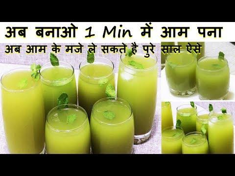 अब बनाओ 1 Min में आम पना बस घोलो और पी जाओ और आम के मजे ले पुरे साल  Aam panna concentrate Aam Syrup