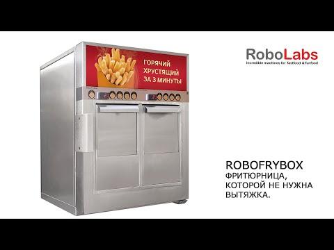 Важное про Robo Fry Box