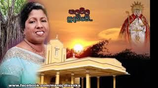 තලවිල පුදබිමේ - Thalawila Pudabime - Indrani Perera (st.anne's song - Thalawila)