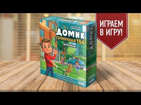 Настольная игра «ДОМИК: СОЛНЕЧНАЯ 156»: ИГРАЕМ!