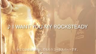 """【コラボ企画】a flood of circle x FM802「RADIO MASTERS """"DEAR MY ROCKSTEADY""""リリックビデオ"""