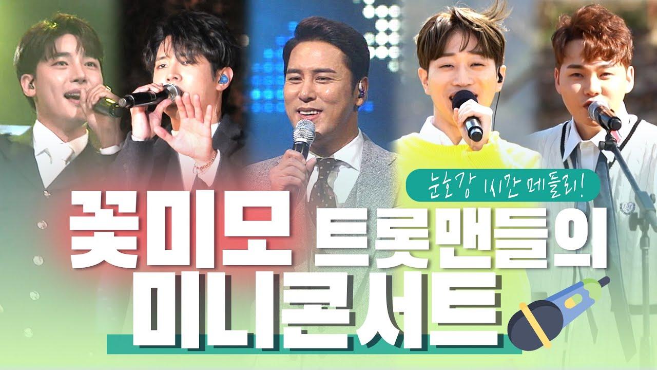 트롯계 BTS 1시간 미니콘서트 💚💜