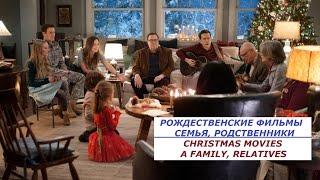 РОЖДЕСТВЕНСКИЕ ФИЛЬМЫ. СЕМЬЯ, РОДСТВЕННИКИ / CHRISTMAS MOVIES. FAMILY, RELATIVES / Что посмотреть