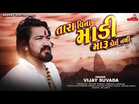 Vijay Suvada    Tara Vina Madi Maru Koi Nathi   New Gujarati Song 2020   Raghav Digital