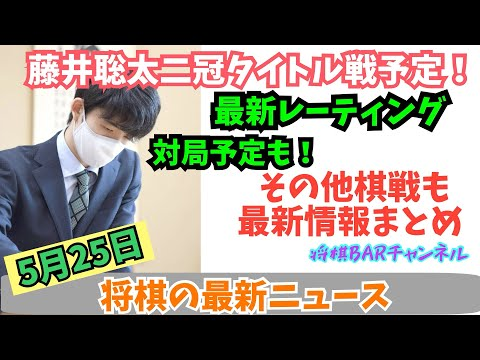 藤井 聡太 の 対局 予定