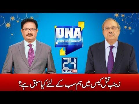 Future of Sharif family | DNA | 24 January 2018 | 24 News HD