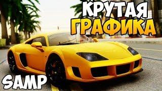 НОВАЯ КРУТАЯ ГРАФИКА В САМПЕ - GTA SAMP #118