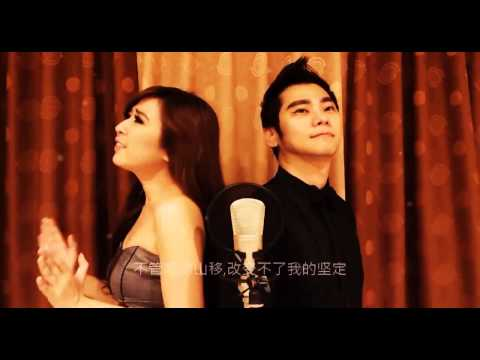 Please be Careful With My Heart (Mandarin) by Kevin Lin & Kartika Wang [COVER]