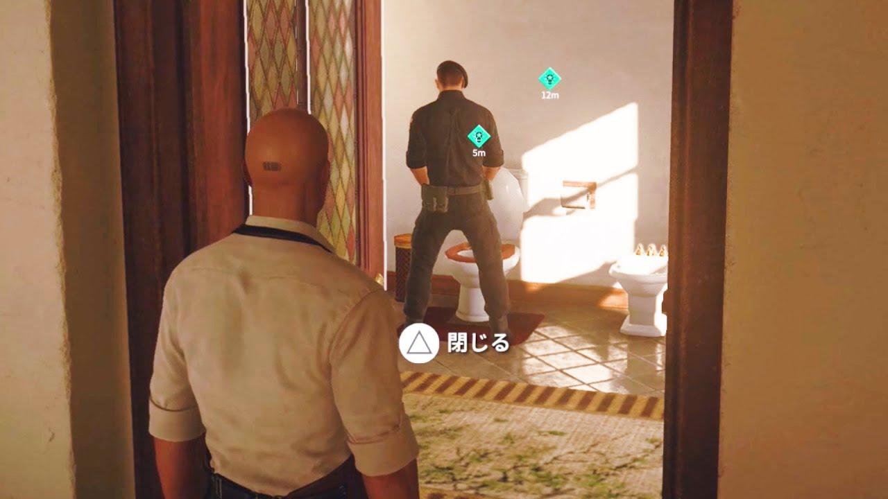 なんだ、トイレ中か・・【ヒットマン3】