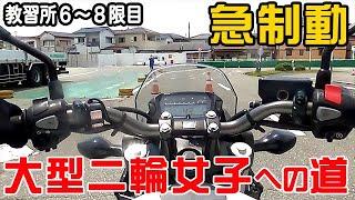 バイク女子教習所⑥時限目【急制動】 大型二輪教習 奮戦記