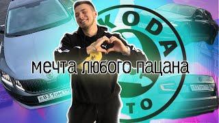 Мечта любого пацана | Тест драйв Skoda Octavia A7 2019