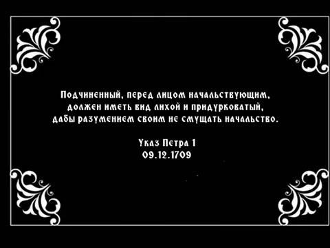 Указ Петра I  (09.12.1709)